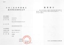 报关单位注册登记证书(黄石海关)